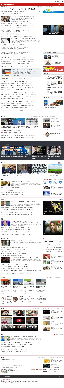 chosun.com at Tuesday Jan. 9, 2018, 1:03 p.m. UTC