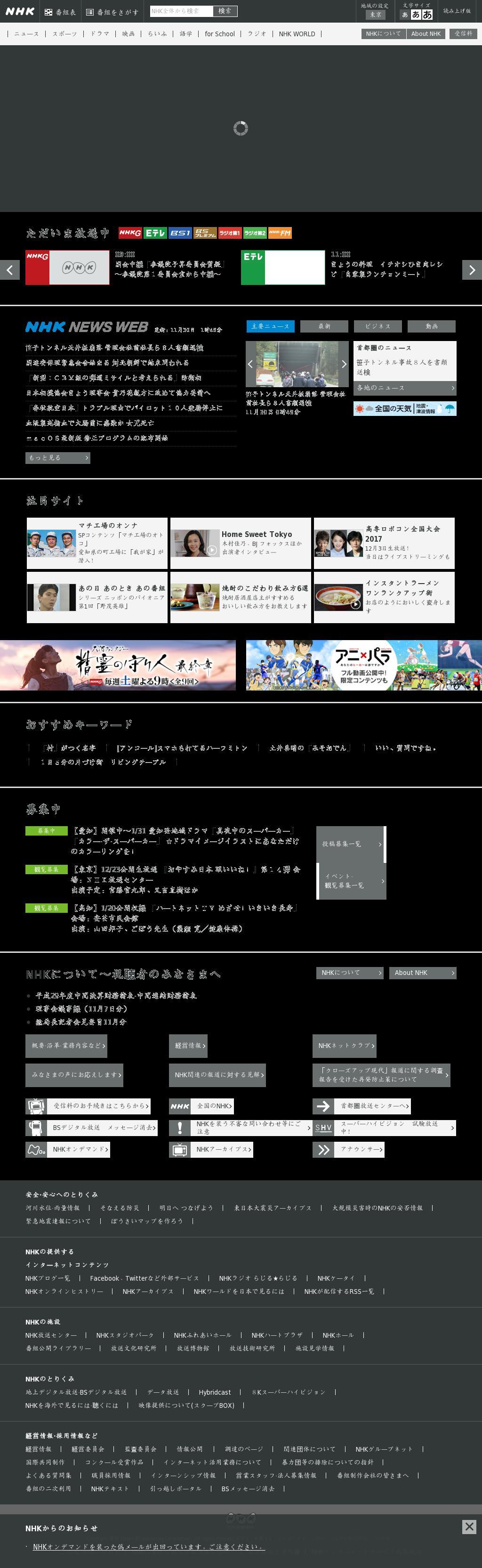 NHK Online at Monday March 12, 2018, 9:15 a.m. UTC