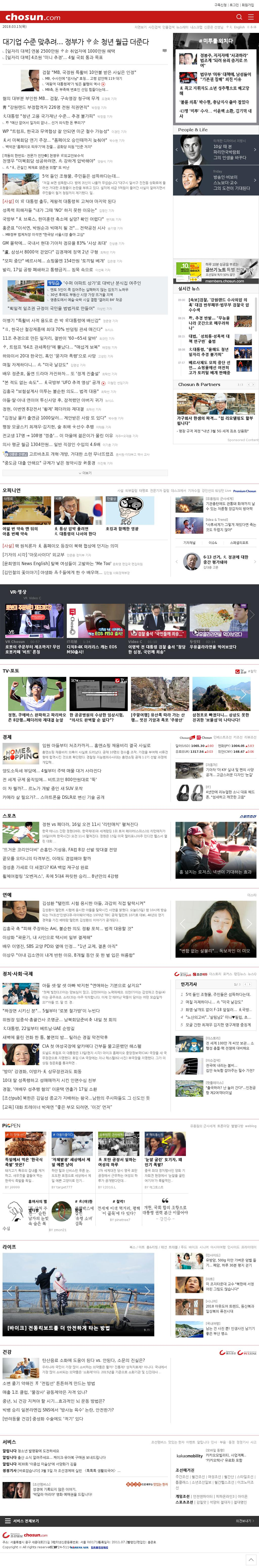 chosun.com at Thursday March 15, 2018, 9:01 a.m. UTC