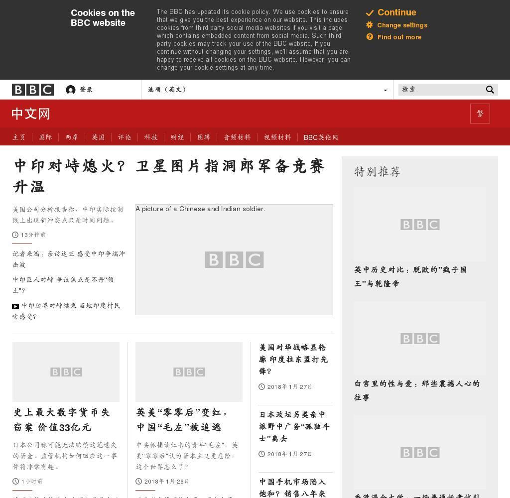 BBC (Chinese)