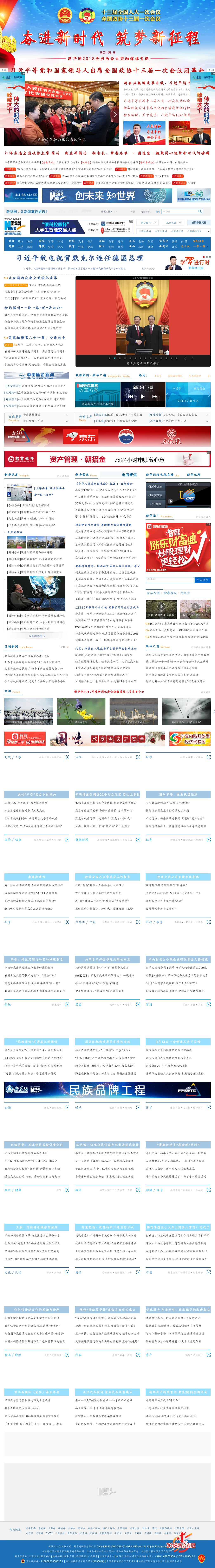 Xinhua at Thursday March 15, 2018, 7:13 a.m. UTC