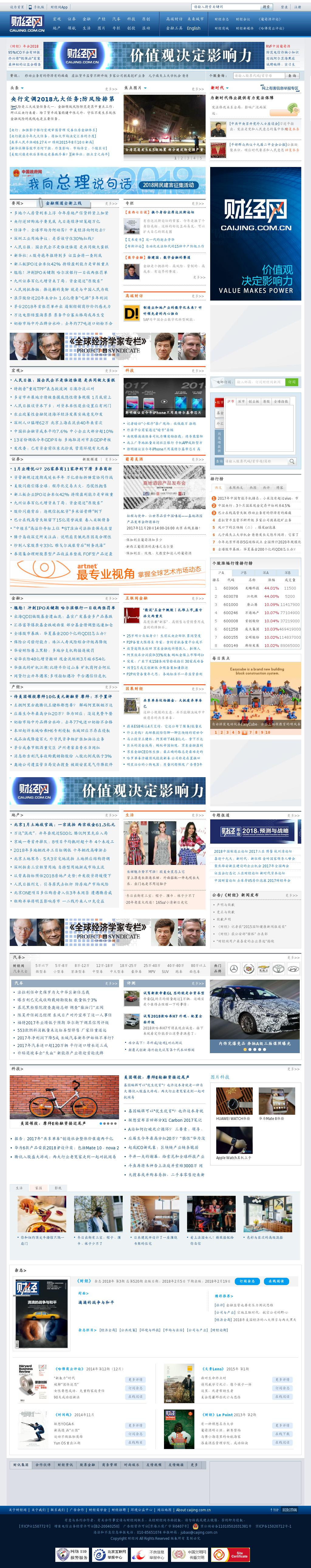 Caijing at Wednesday Feb. 7, 2018, 5:01 a.m. UTC