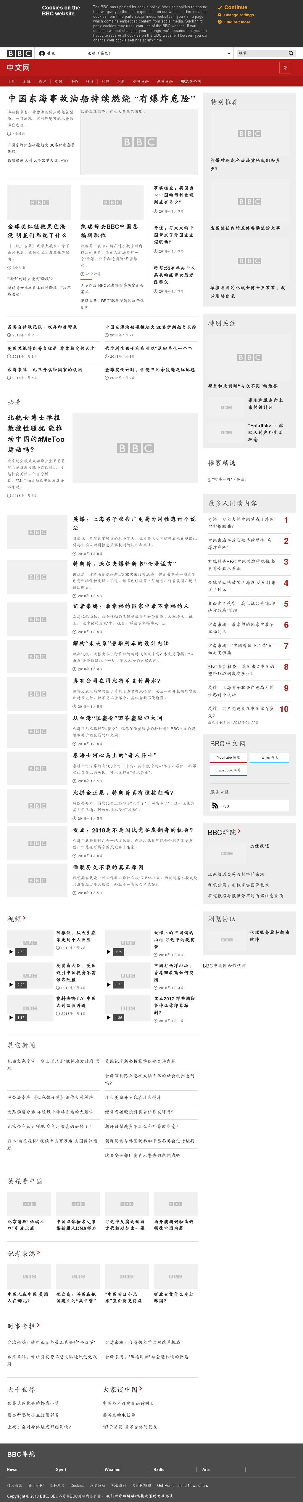 BBC (Chinese) at Monday Jan. 8, 2018, 1:01 p.m. UTC